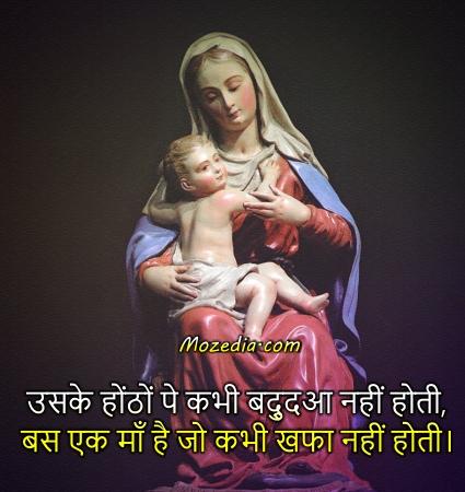 Maa ke labo pe kabhi baddua nahi hoti