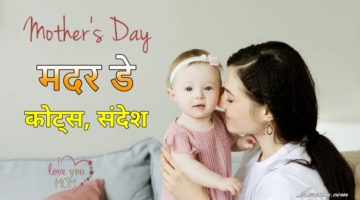 Mothers Day Quotes Messages in Hindi