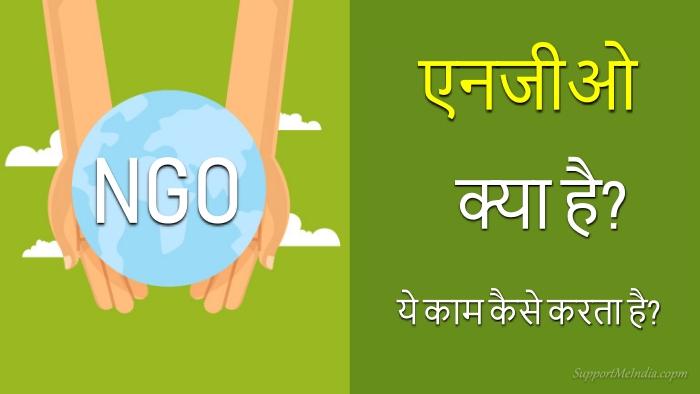 NGO क्या हैं