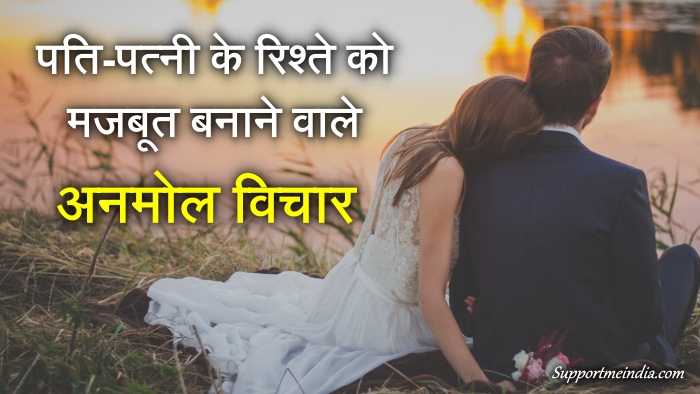 Pati patni quotes in hindi