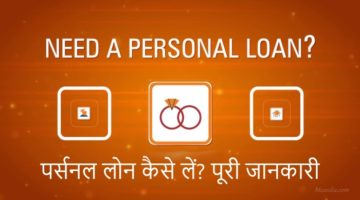 Personal Loan कैसे ले?
