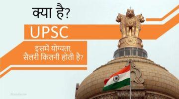 यूपीएससी (UPSC) क्या है और इसमें कितने पोस्ट होते हैं?