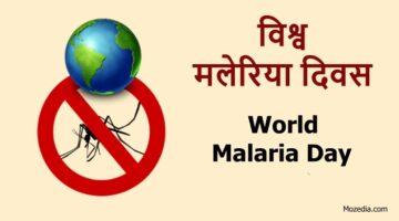 World-Malaria-Day-in-Hindi