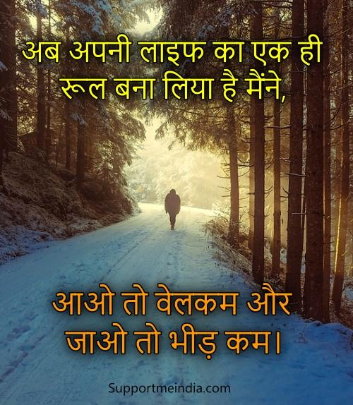 aao to welcome jao to bheed kam