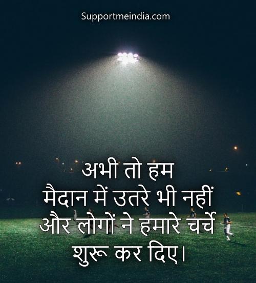 abhi to hum maidan mein utre bhi nahi