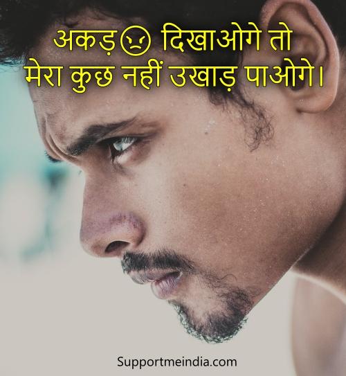akad attitude status in hindi