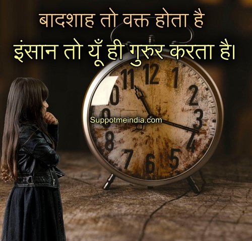 badshah to waqt hota hai
