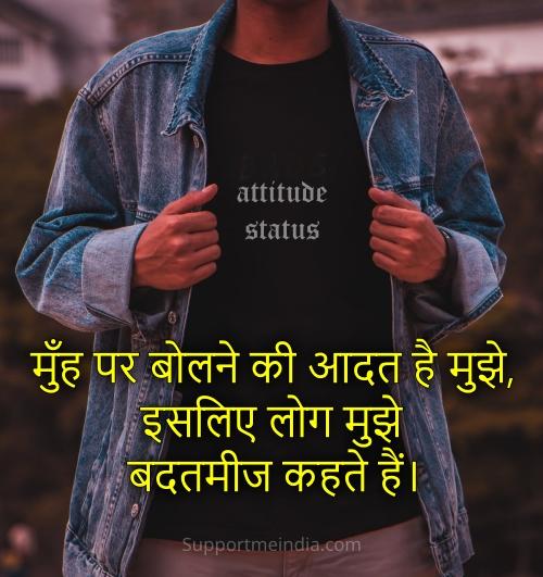 best attitude status