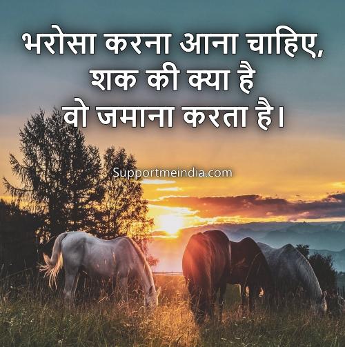 bharosa karna aana chahiye