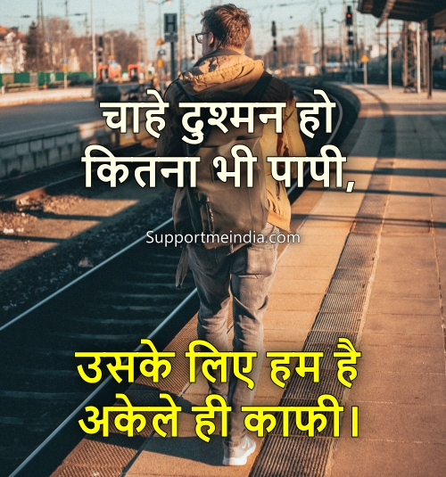 chahe dushman ho kitna bhi papi