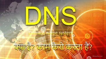 डीएनएस (DNS) क्या है और ये काम करता है?