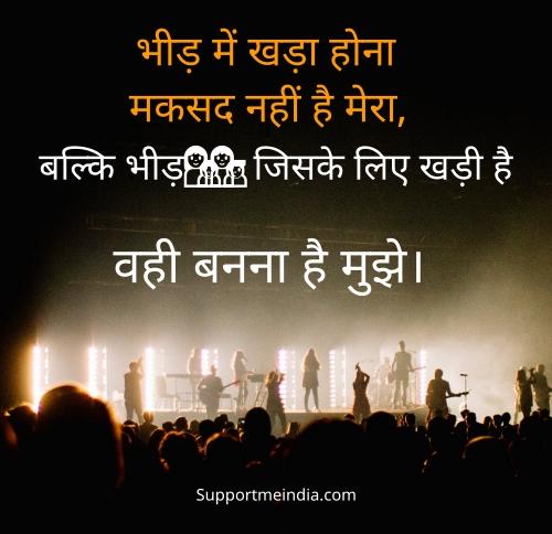 high level attitude ego status in hindi