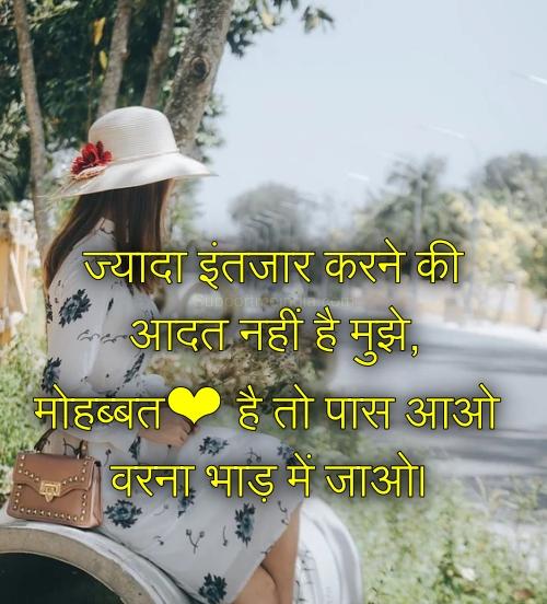 jyada intezar karne ki aadat nahi hai mujhe