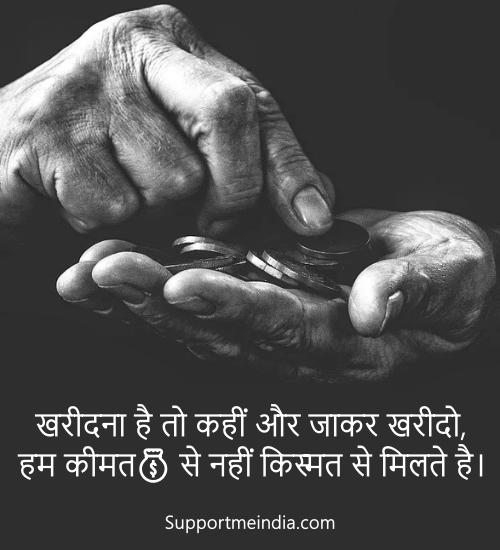 money attitude status in hindi