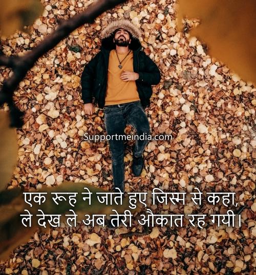 rooh attitude status in hindi