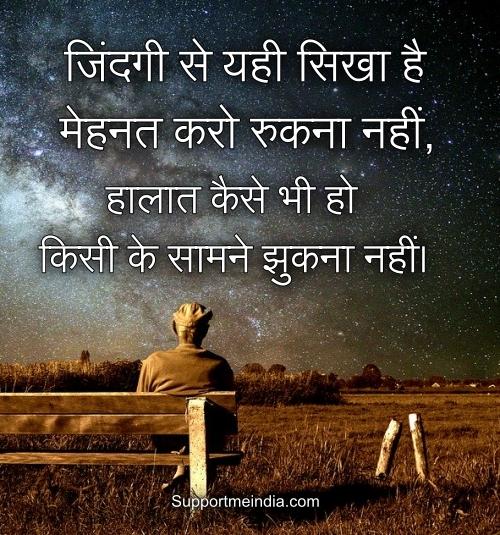 zindagi se yahi sikha hai