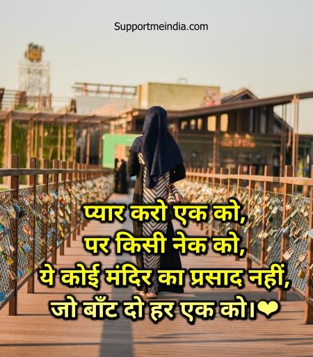 Beautiful Love Shayari Image