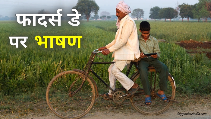 Fathers Day Speech In Hindi