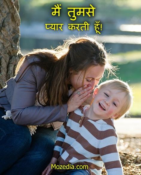 mother love status