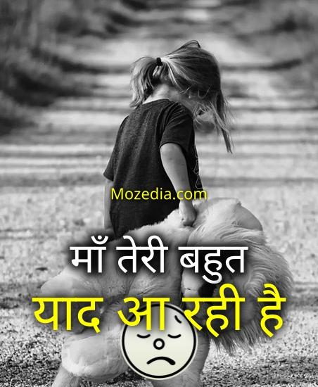 Mother Sad Status