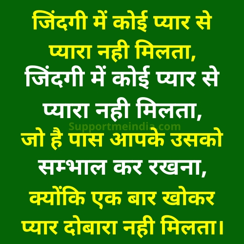 Pyar dobara nahi milta