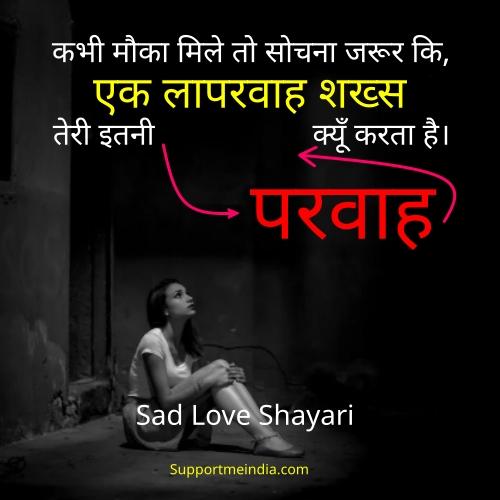 Sad love shayari image