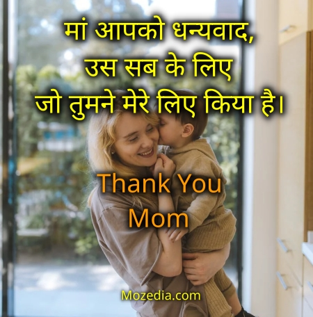 Thank You Mom Status In Hindi