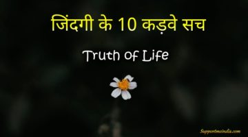 Truth of Life In Hindi