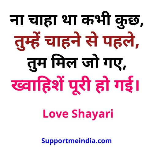 Two line shayari on love