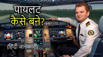 पायलट (Pilot) कैसे बने?