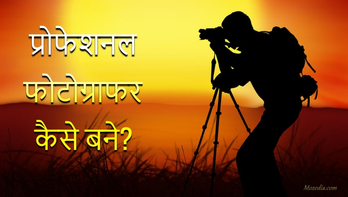 become professional photographer