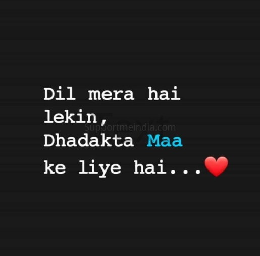 best lines for maa in hindi
