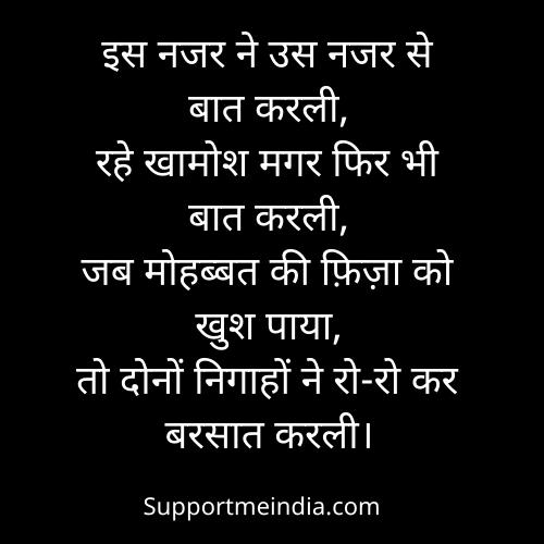 love shayari in hindi font with photo