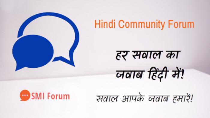 Support Me India Forum