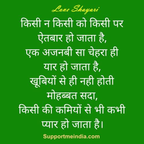 super hit love shayari