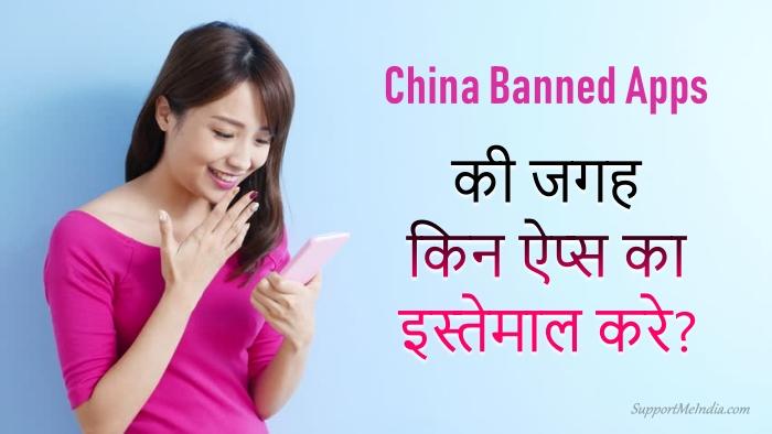 भारत द्वारा बैन चाइनीज ऐप्स के विकल्प: China Apps Alternatives