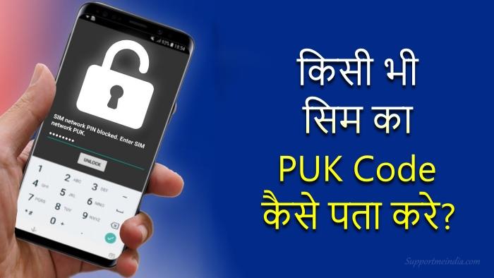 unlock sim puk code