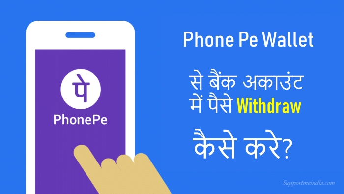 Phone pe wallet to bank account withdraw money