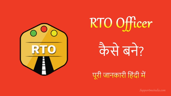 RTO Officer kaise bane