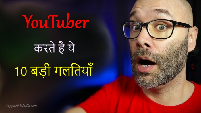 YouTubers Mistakes in Hindi