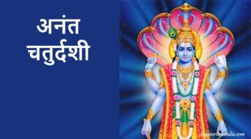 Anant chaturdashi in hindi