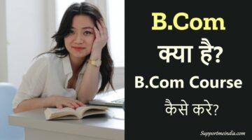 B.Com Course kaise kare