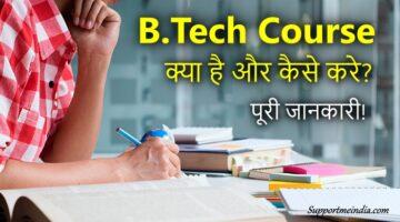 B.Tech Course kaise kare