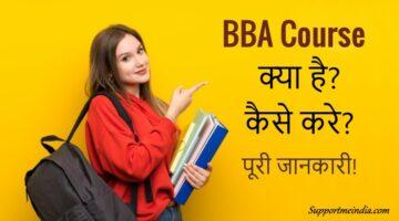 BBA Course kaise kare