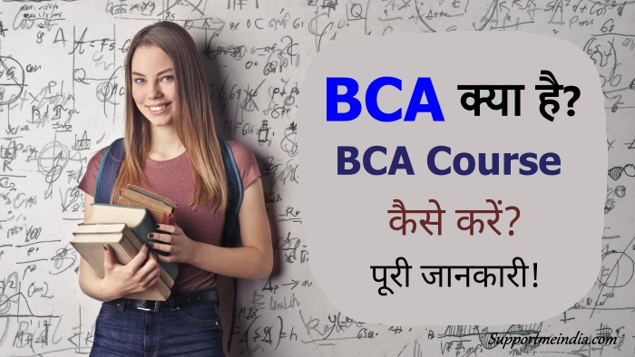 BCA Course kaise kare