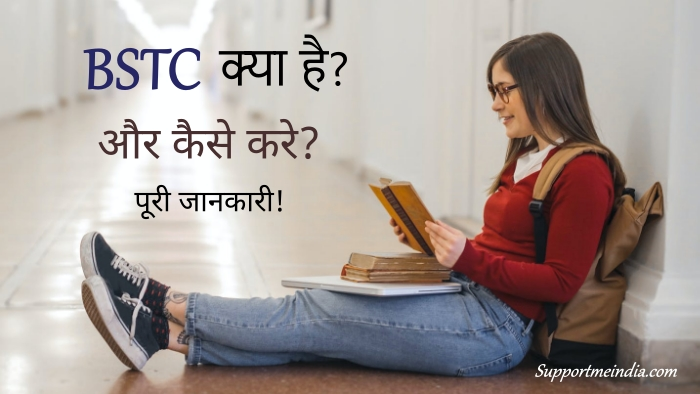 BSTC course kaise kare