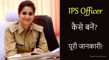 IPS Officer kaise bane in Hindi