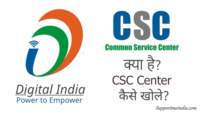 CSC kya hai or CSC center kaise khole