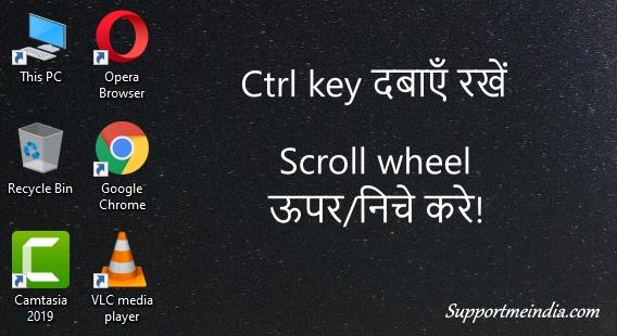 ctrl key and scroll wheel