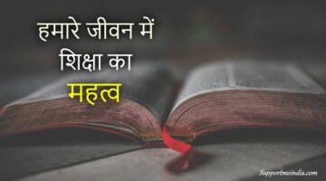 शिक्षा का महत्व - Education Importance in Hindi